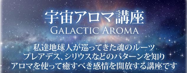 宇宙アロマ